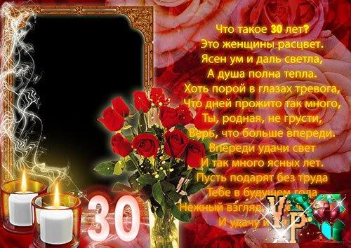 Поздравления доченьке 30 лет